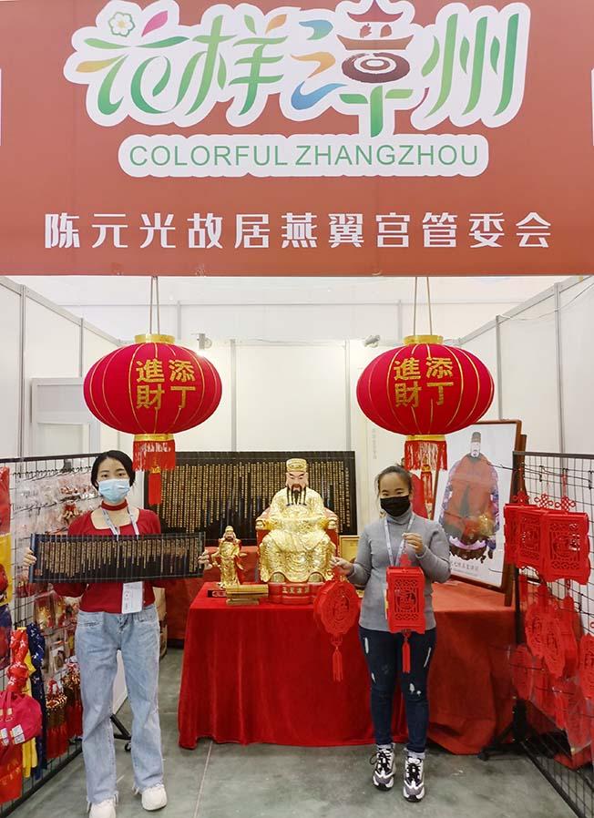 燕翼宫开漳圣王非遗信俗文创产品亮相第十三届海峡两岸文博会